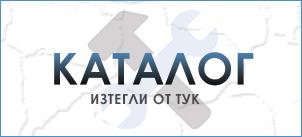 Оборудване за ГТП Пункт за периодични технически прегледи Русе